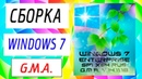 Установка сборки Windows 7 G.M.A.