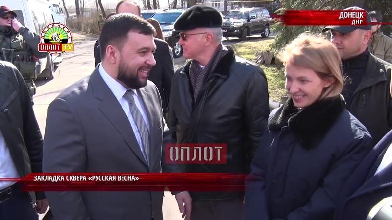 Закладка сквера Русская весна
