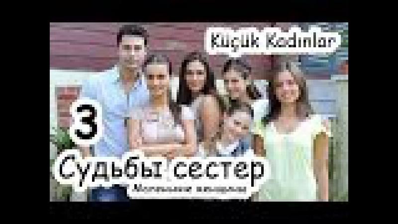 Сериал Судьбы сестер Маленькие женщины Küçük Kadınlar 3 серия смотреть онлайн