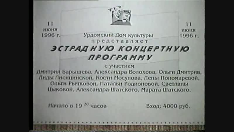 11.06.1996г.,_к Дню России,_ДК_Урдома,_Видео:- В.Галицкий._-