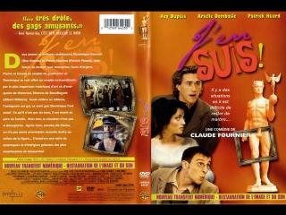 Я Джен / JEN SUIS (1997)