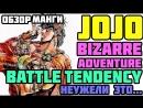 Обзор манги JoJos Bizarre Adventure Battle Tendency Неужели это