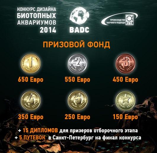 Конкурс дизайна биотопных аквариумов JBL 2014 7yabGHW03Nw