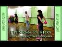 Fitness Fusion мини презентация круговой тренировки апрель 2018