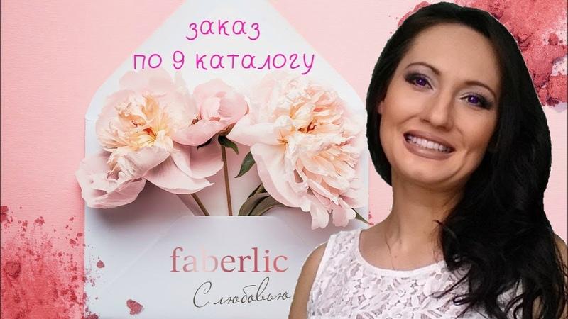 О Новинках 9 каталога FABERLIC повторная покупка НатальяПетрова