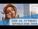 ТОП 20 ЛУЧШИХ ПРИКОЛОВ 2018/НАРЕЗКА ПРИКОЛОВ/ПРИКОЛЫ ОТ СМЕХОДРАЙВЕР