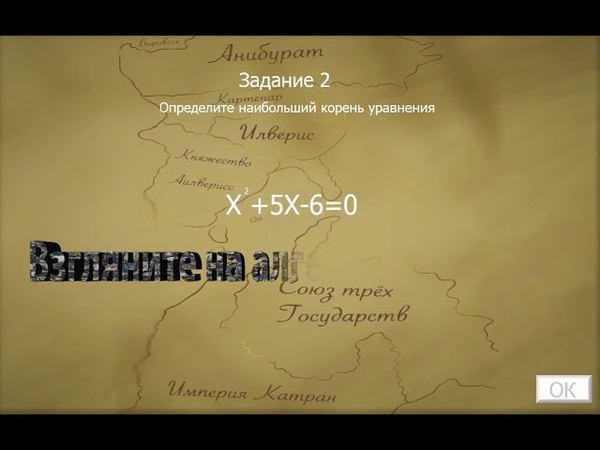 Azanna s Adventure trailer