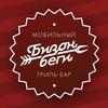 Бизон Беги ☆ Мобильный гриль-бар во Владивостоке