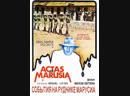 Las actas de Marusia События на руднике Марусиа Мексика 1976