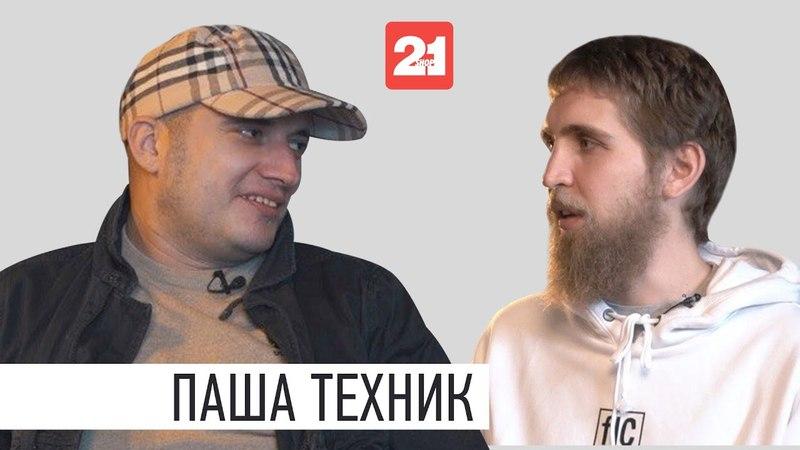Паша Техник о наркотиках футболе Пошлой Молли и FACE