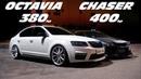 Бешеный CHASER против Мощной OCTAVIA A7 Toyota Chaser 1JZ GTE vs Octavia A7 1 8T DSG Stage 3