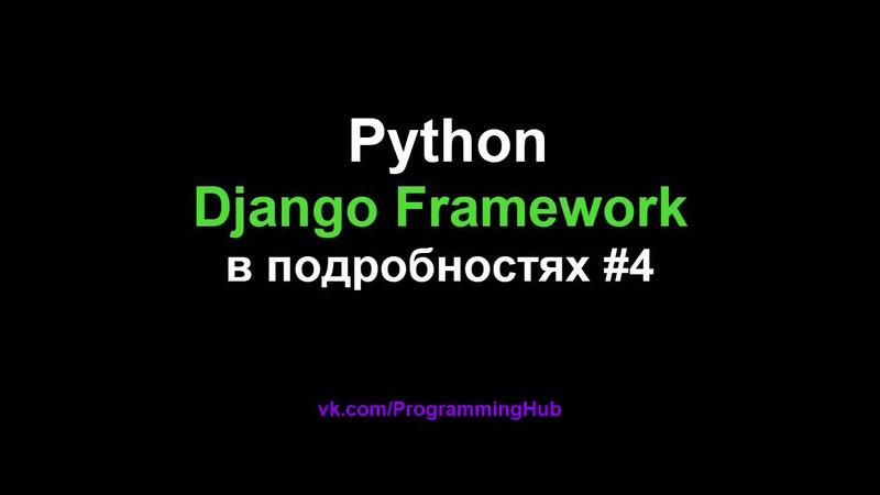Django Web Framework (1.11.3) 4 - Классы-Представления (Представления основанные на классах)
