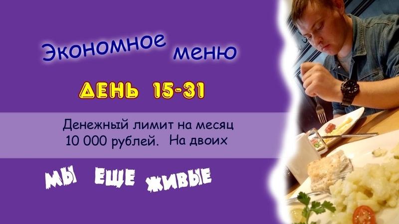 Живем на 10 тысяч рублей в месяц, вдвоем с мужем Июнь День 15-31 Что мы едим