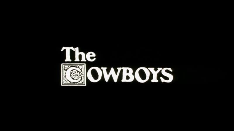 Ковбои The Cowboys 1972