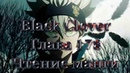 Черный клевер (Black Clover) глава 178
