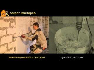 Штукатурные работы механизированным и ручным методом — Секрет Мастеров