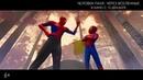 Человек-Паук через вселенные - в кино с 13 декабря