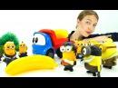 Миньоны и Грузовичок Лева! Развивающее видео! Лева летит в Африку за 🍌 бананами