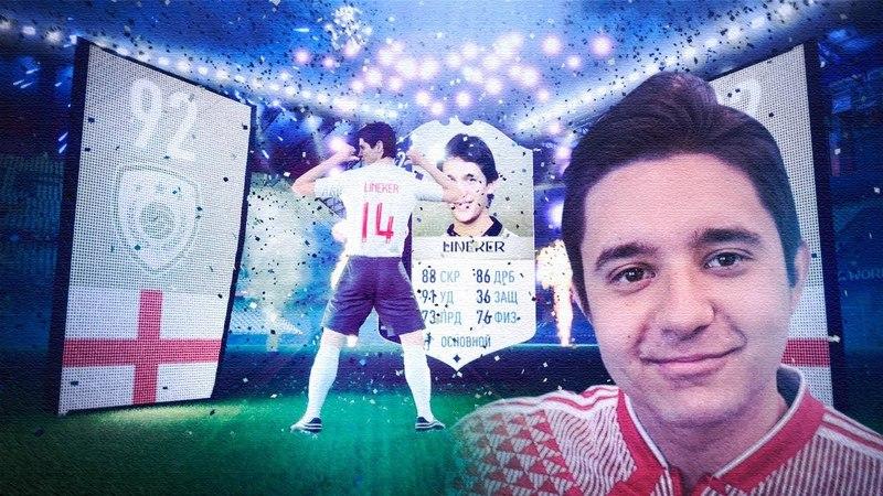 ПОЙМАЛ 10 ИКОН FIFA WORLD CUP