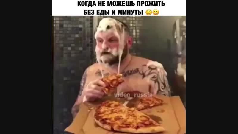 Когда всегда ешь