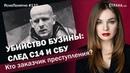 Убийство Бузины: след С14 и СБУ. Кто заказчик преступления   ЯсноПонятно 110 by Олеся Медведева
