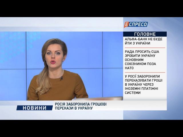 Росія заборонила грошові перекази в Україну
