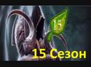 Diablo 3 15 Сезон прохождение № 2