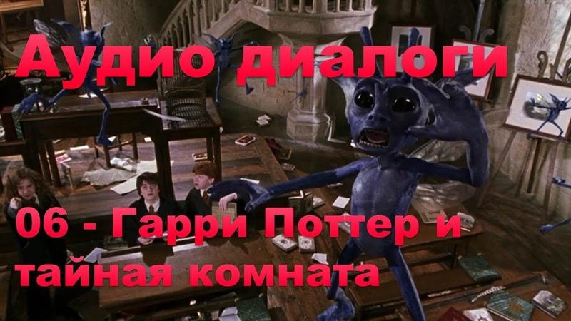 Английский по фильмам Аудио диалоги - Harry Potter and the Chamber of Secrets - 06