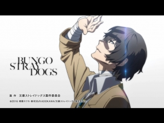 Великий из Бродячих Агентов ДАЛАДНО - Bungou Stray Dogs - CRACK