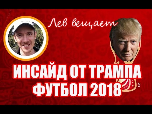ИНСАЙД ОТ ТРАМПА. ФУТБОЛ 2018 ЧЕМПИОНАТ. КРИЗИС