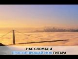 Бесса мэ, Агата Кристи_ караоке и текст песни