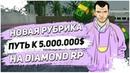 НОВАЯ РУБРИКА ПУТЬ К 5КК НА DIAMOND RP (SA:MP) [Серия 1]