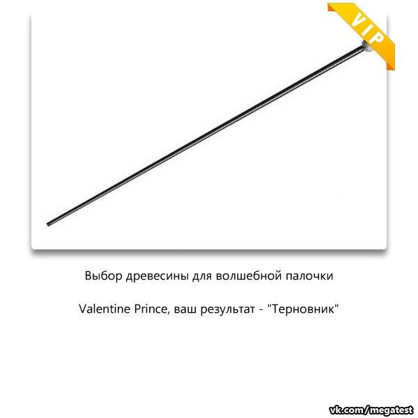 Valentine Prince |