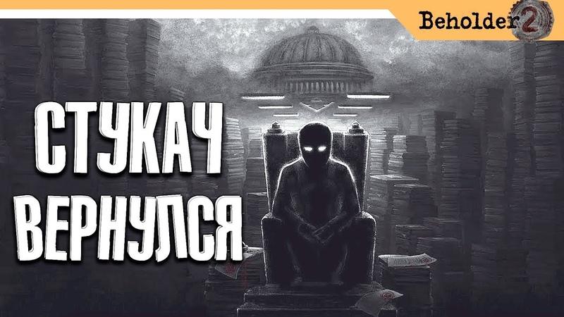 Beholder 2 прохождение на русском - СИМУЛЯТОР СТУКАЧА