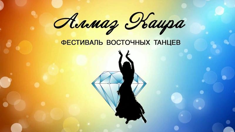 Амира Владислава Приданова и Светлана Попкова - Фестиваль Алмаз Каира 17.02.18.