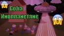 GoJia - Инопланетяне