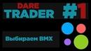 DARE | Trader 1 | Выбираем BMX на Avito (часть 1)