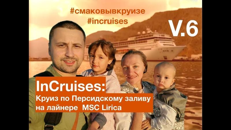 InCruises Круиз по Персидскому заливу на лайнере MSC Lirica СИР-БАНИ-ЯС (ОАЭ) V. 6