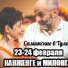 Семинары Саминских в AgTango. Канженге. Милонга.