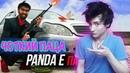 Пародия на песню Panda E вместе с Бодей