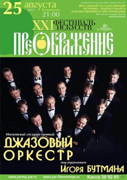 Концерт джазовой музыки. Ярославская государственная филармония