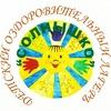 Солнышко / детский лагерь / Орлёнок