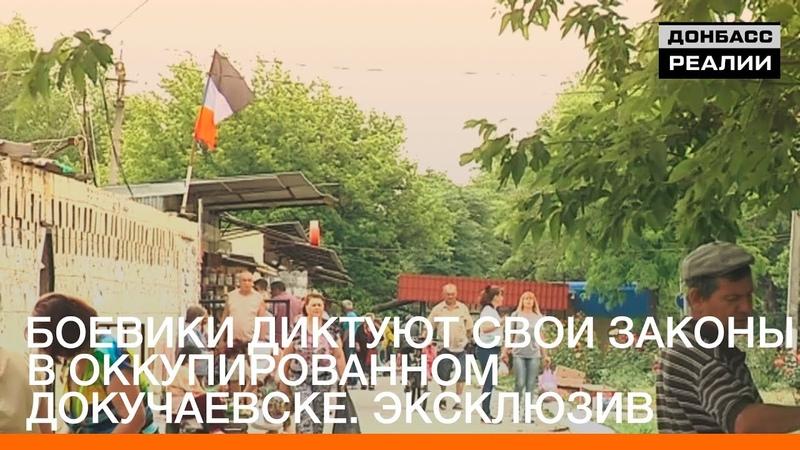 Боевики диктуют свои законы в оккупированном Докучаевске. Эксклюзив | «Донбасc.Реалии»