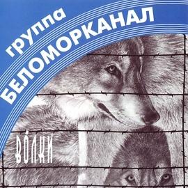 Беломорканал альбом Evinta 2011