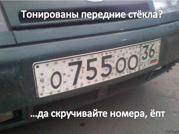 он, Как переоформить машину на другого человека чтобы оставить свои номера игрой