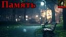 Истории на ночь - Память