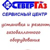 Установка и ремонт ГБО в г. Вологда