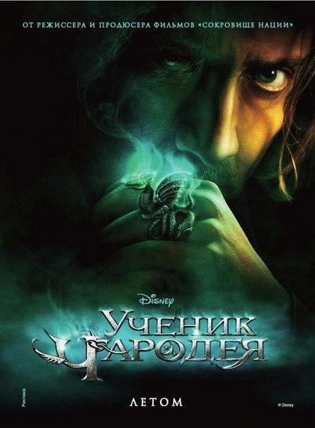 Ученик чародея (2010)