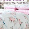 Private-comfort.ru: Покрывала, шторы, одеяла