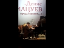 Денис Мацуев исполняет Голубую рапсодию в стиле блюз,Дж. Гершвина.